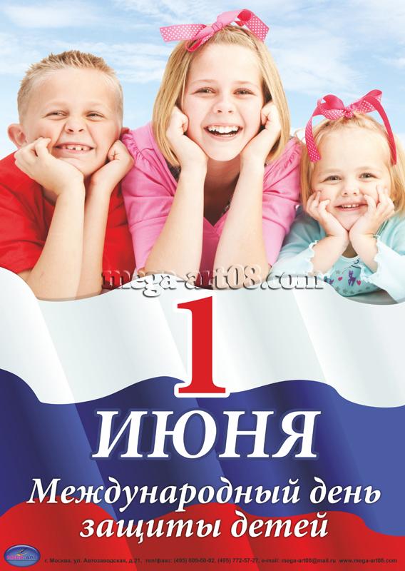 Плакаты ко дню защиты детей